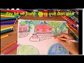 Download dạy bé vẽ tranh đồng quê đơn giản - vẽ tranh đồng quê việt nam, vẽ tranh phong cảnh Video