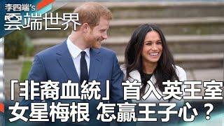 Download 「非裔血統」首入英王室 女星梅根 怎贏王子心?-李四端的雲端世界 Video