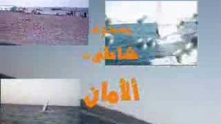 Download شاطىء ألأمان / مصراتة Video
