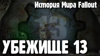 Download Убежище 13 [История Мира Fallout] Video