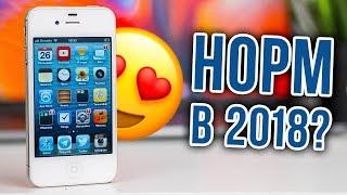 Download iPhone 4S в 2018: ОГОНЬ СМАРТФОН или ДЕНЬГИ НА ВЕТЕР?! Стоит ли покупать на iOS 6 или лучше Xiaomi?! Video