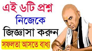 Download আপনি এই ৬টি প্রশ্ন সবসময় মাথায় রাখুন | 6 things you should know | Chanakya Niti in Bengali Video