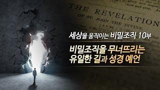 Download 일루미나티를 무너뜨리는 유일한 길과 성경 예언 - 세상을 움직이는 비밀조직 10부 Video