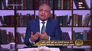 Download وإن أفتوك - مرجعية التعامل مع غير أهل الكتاب .. د. سعد الهلالي Video