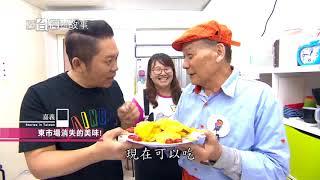 Download 【嘉義】大齡轉運讚 在台灣的故事 905集 20180508 Video
