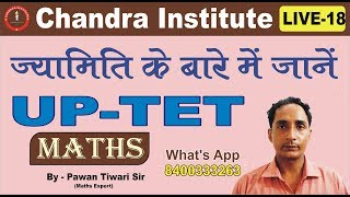 UPTET 2017 MATH SOLVED QUESTIONS गणित ! MATH FOR UP TET 2018