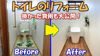 Download 27年間使用したトイレをついにリフォーム!僅かな費用でこんなに綺麗になりました! Video