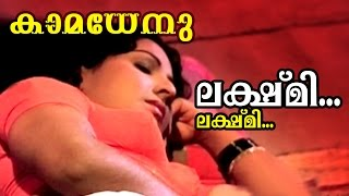 Download Lakshmi Lakshmi... | Malayalam Movie | Kamadhenu | Movie Song Video