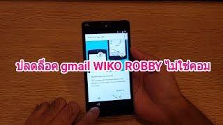 Download ปลดล็อค gmail WIKO ROBBY ไม่ใช้คอม Video