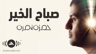 Download Hamza Namira - Sabah El Khair | حمزة نمرة - صباح الخير Video