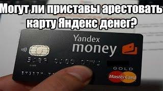 Download ✓ Могут ли приставы арестовать карту Яндекс денег? Video