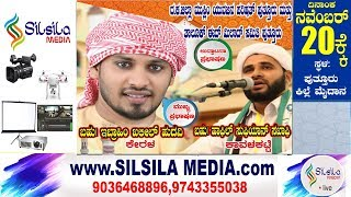 Download BRAHATH MEALAD SAMAVESHA @ PUTTUR || SPEACH : KALEEL HUDHAVI & SUFYAN SAQAFI || Video