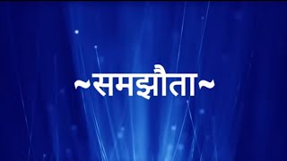 Download Suvichar - Samjhauta : Adjustments (Hindi Quotes) सुविचार - समझौता (अनमोल वचन - Anmol Vachan) Video