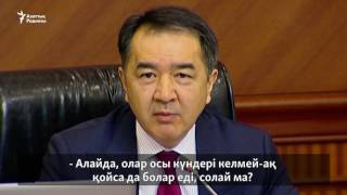 Download Тіркеуге байланысты премьер министрге ренжіді Video