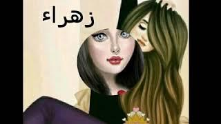 Download تحدي الاسم مين الاجمل {زهراء/فاطمة/مريم} Video