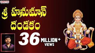 Download Sri Hanuman Dandakam || Lord Hanuman || Popular Video Song with Telugu Lyrics || Parthasarathi|| Video