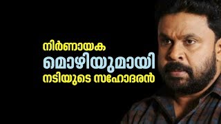 Download Dileep had threatened attacked actress in past: Police Video