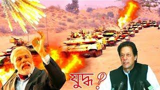 Download পাকিস্থানের উপর যেভাবে হামলা করলো ভারতের সেনাবাহিনী / India vs Pakistan Military Power 2019 Video