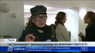 Download «Астана Балет» француздарды өз өнерімен тәнті етті Video