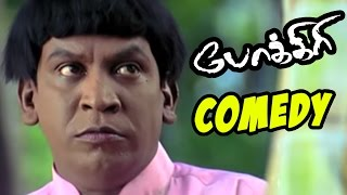 Download Pokkiri Full Movie Comedy Scenes | Pokkiri Tamil Movie | Vijay | Vadivelu | Vijay Vadivelu Comedy Video
