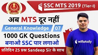 Download 6:00 PM - SSC MTS 2019 | GK by Sandeep Sir | 1000 Expected Questions (Day #6) Video