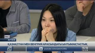 Download Венгрия билігі қазақстандық студенттер үшін 250 оқу грантын бөлді Video