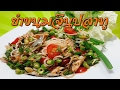 Download ยำขนมจีนปลาทู Video