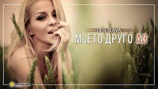 Download Десислава - Моето друго аз / Desislava - Moeto drugo az Video