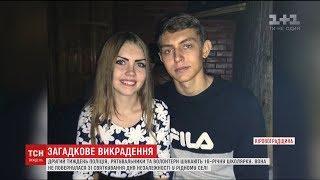 Download Другий тиждень на Кіровоградщині шукають 16-річну Діану, яка зникла у рідному селі Video