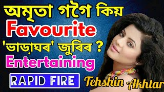 Download Who is Your favourite Actor/Actress,Singer from Assam? Entertaining Rapid fire With Tehshin Akhtar Video