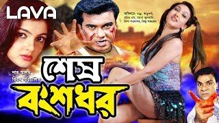 Download Shesh Bongshodhor | শেষ বংশধর | Manna | Rituparna | Ranit Roy | Mamata Kulkarni | Bangla Full Movie Video