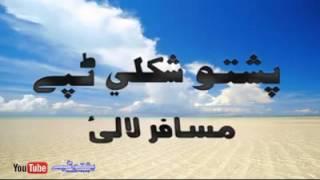 Download شکلى ټپي مسافر لپاره پښتو ناشير کونکى شاه محمود 2016, 8 , 22 Video
