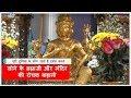 Download सोने के ब्रह्माजी के मंदिर की रोचक कहानी | Brahma Mandir Bangkok Pushkar | YRY18 Live Video