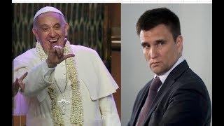 Download Ватикан ударил нам в спину или просто пнул Климкина Video