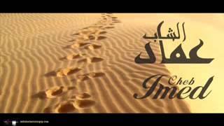 Download شاب عماد - الزين مفتح نوار.mp4 Video
