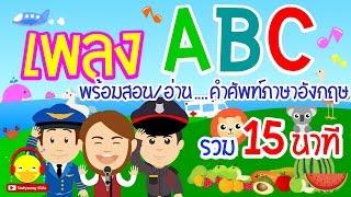 Download เพลงเด็ก ABC 15 นาที ♫ เพลง อ่าน สอน ภาษาอังกฤษ Learn ABC Alphabet | การ์ตูนความรู้ Indysong Kids Video