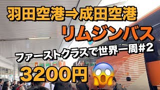 Download 羽田空港⇒成田空港のリムジンバスは3200円と高い😂#ファーストクラスで世界一周 Video