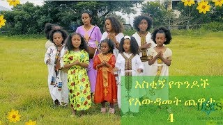 Download Ethiopia: AMAZING AND FUNNY NEW YEAR COUPLES COMPETITION GAME - 4 Video