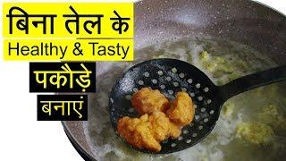 Download तेल के बिना पकोड़े बनाने का तरीका | Quick & Easy Indian Vegetarian Healthy Food Recipes Video