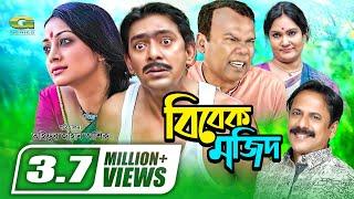 Download Bibek Mojid | Eid Telefilm 2017 | Chanchal Chowdhury | Fazlur Rahman Babu | Brindaban Das Video