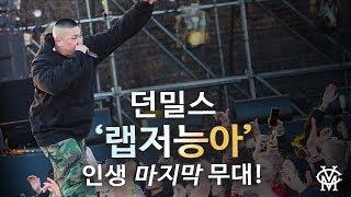Download [빠른업로드/LIVE] 던밀스 인생 마지막 '랩저능아' 무대 후 백스테이지 직캠 Video