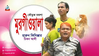 Download Harun Kisinjar, Chikon Ali - Murgiwala | মুরগীওয়ালা | Bangla Koutuk Noksha 2017 Video