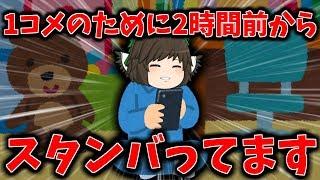 Download 【ゆっくり茶番】1コメをとるためだけに私は生きている!! Video