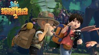 Download 熊出没 | 探险日记2 | EP12 | 出发吧! 长老树| Boonie Bears: The Adventurers Video