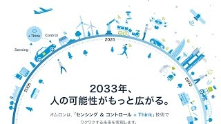 Download 2033年の未来と技術の進化 Video