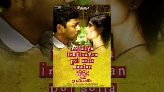 Download Vellaiya Irukiravan Poi Solla Maatan Video