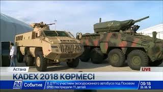 Download «KADEX-2018» көрмесінің ашылу рәсіміне Нұрсұлтан Назарбаев қатысады Video
