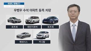 Download [단독] 우병우 아들, 포르셰 타고 다녔다?! [이것이 정치다] 48회 20160727 Video