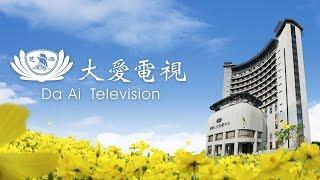 Download 大愛一臺HD Live 直播 Video