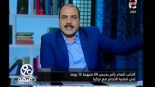 Download 90 دقيقة | ″ د/ محمد الباز ″ يوضح خطة ″ تركيا و الاخوان ″ بتعيين جواسيس فى مصر Video